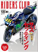 RIDERS CLUB No.517 2017年5月号