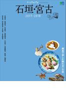 トリコガイド 石垣・宮古 2017-2018