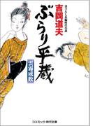 ぶらり平蔵 雲霧成敗(コスミック・時代文庫)