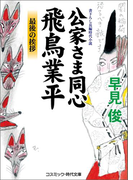 公家さま同心 飛鳥業平 最後の挨拶(コスミック・時代文庫)