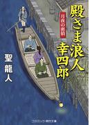 殿さま浪人幸四郎 月夜の密偵(コスミック・時代文庫)