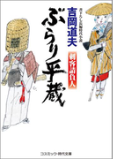 ぶらり平蔵 刺客請負人(コスミック・時代文庫)