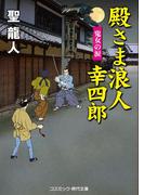 殿さま浪人幸四郎 鬼女の涙(コスミック・時代文庫)