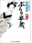 ぶらり平蔵 蛍火(コスミック・時代文庫)