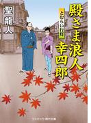 殿さま浪人幸四郎 とむらい行灯(コスミック・時代文庫)