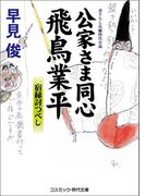 公家さま同心 飛鳥業平 宿縁討つべし(コスミック・時代文庫)