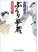 ぶらり平蔵 鬼牡丹散る(コスミック・時代文庫)