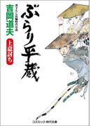 ぶらり平蔵 上意討ち(コスミック・時代文庫)
