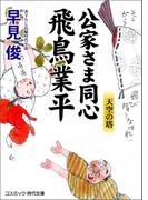 公家さま同心 飛鳥業平 天空の塔(コスミック・時代文庫)