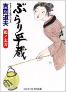 ぶらり平蔵 霞ノ太刀(コスミック・時代文庫)