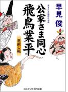 公家さま同心 飛鳥業平 世直し桜(コスミック・時代文庫)