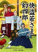 快盗若さま 幻四郎(コスミック・時代文庫)