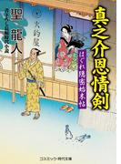 真之介恩情剣 はぐれ隠密始末帖(コスミック・時代文庫)