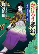 かげろう夢幻 摩利支天あやし剣(コスミック・時代文庫)