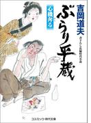 ぶらり平蔵  心機奔る(コスミック・時代文庫)