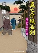 真之介風流剣 はぐれ隠密始末帖(コスミック・時代文庫)