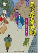 真之介春風剣 はぐれ隠密始末帖(コスミック・時代文庫)