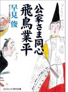 公家さま同心飛鳥業平(コスミック・時代文庫)