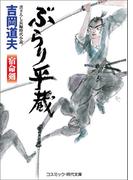 ぶらり平蔵  宿命剣(コスミック・時代文庫)