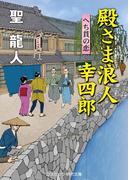 殿さま浪人 幸四郎 へち貫の恋(コスミック・時代文庫)
