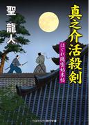 真之介活殺剣 はぐれ隠密始末帖(コスミック・時代文庫)