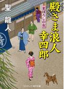 殿さま浪人 幸四郎  まぼろしの女(コスミック・時代文庫)