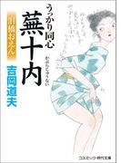 うっかり同心蕪十内  泪橋おえん(コスミック・時代文庫)