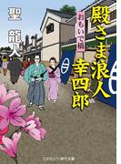 殿さま浪人 幸四郎  おもいで橋(コスミック・時代文庫)