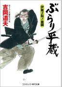 ぶらり平蔵  伊皿子坂ノ血闘(コスミック・時代文庫)