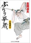 ぶらり平蔵 百鬼夜行(コスミック・時代文庫)