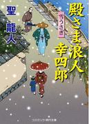 殿さま浪人 幸四郎  雪うさぎ(コスミック・時代文庫)