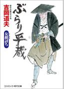 ぶらり平蔵  女敵討ち(コスミック・時代文庫)