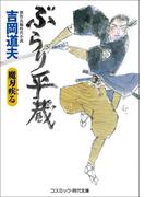 ぶらり平蔵  魔刃疾る(コスミック・時代文庫)