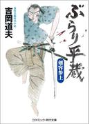 ぶらり平蔵  剣客参上(コスミック・時代文庫)
