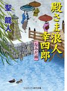 殿さま浪人 幸四郎  なみだ雨(コスミック・時代文庫)