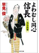 よわむし同心信長  うらみ笛(コスミック・時代文庫)