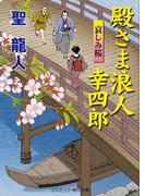 殿さま浪人 幸四郎  哀しみ桜(コスミック・時代文庫)