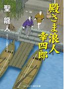 殿さま浪人 幸四郎(コスミック・時代文庫)