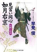 見習い同心如月右京  辻斬り悲恋(コスミック・時代文庫)
