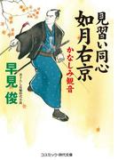見習い同心如月右京 かなしみ観音(コスミック・時代文庫)