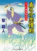 真之介恋情剣 はぐれ隠密始末帖(コスミック・時代文庫)