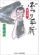 ぶらり平蔵  御定法破り(コスミック・時代文庫)