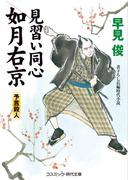 見習い同心如月右京 予言殺人(コスミック・時代文庫)