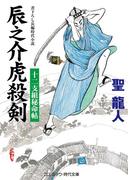 辰之介虎殺剣(コスミック・時代文庫)