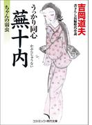 うっかり同心蕪十内  ちゃんの弱虫(コスミック・時代文庫)