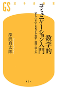 【電子版特典付き】数学的コミュニケーション入門 「なるほど」と言わせる数字・論理・話し方(幻冬舎新書)