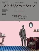 50代から考えるオトナのリノベーション(扶桑社MOOK)