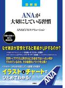 図解版 ANAが大切にしている習慣(扶桑社BOOKS)