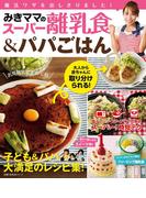 みきママのスーパー離乳食&パパごはん(主婦の友生活シリーズ)
