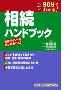 【期間限定価格】相続ハンドブック